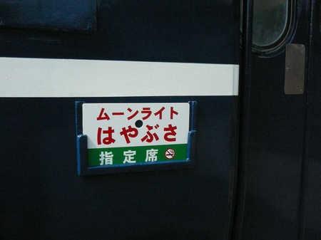 隼駅_4.JPG