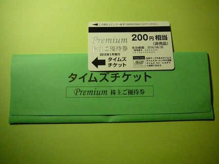 P1040019d.JPG