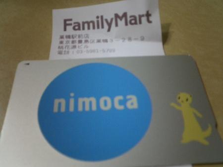 nimoca巣鴨にて.jpg