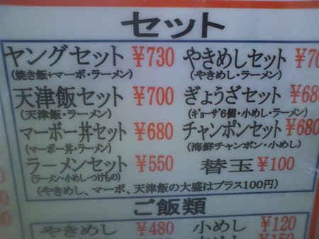 00千早ヤングセットメニュー.JPG
