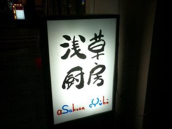 00浅草厨房.JPG