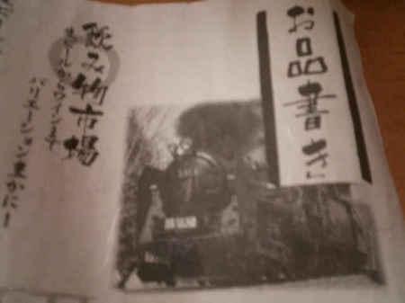 01蒸気屋_宮崎.JPG