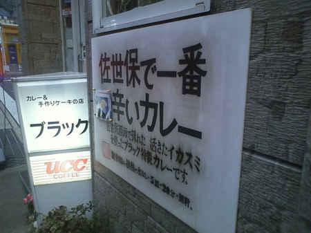 いか墨カレー佐世保.JPG