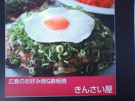 きんさい屋00.JPG