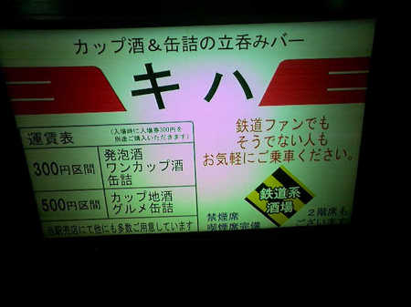 キハ_人形町01.JPG