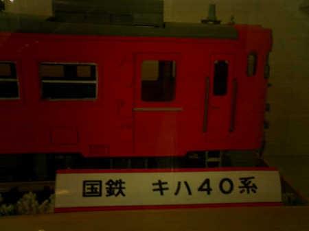 キハ_人形町03.JPG
