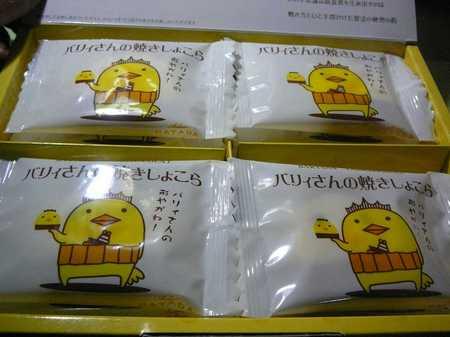 シヨコラb.jpg