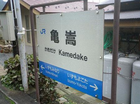 亀嵩駅a.JPG