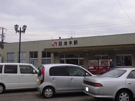 加治木00駅.JPG