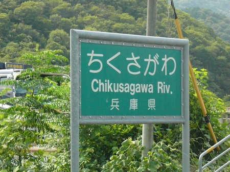 千種川a.JPG