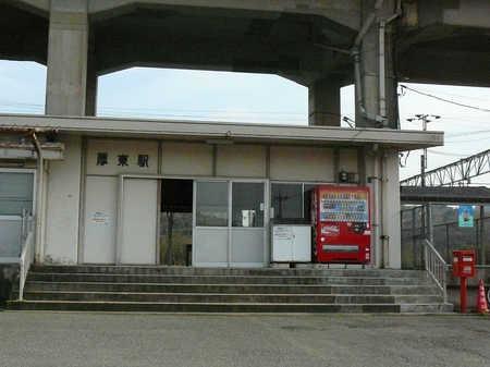 厚東駅.JPG