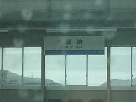 厚狭駅.JPG
