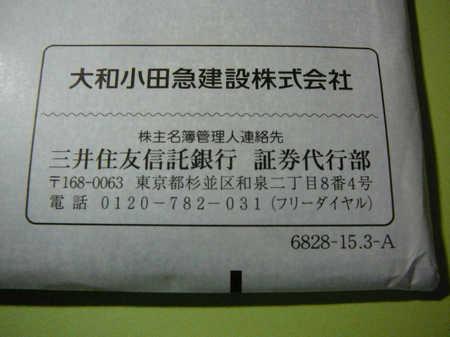 大和小田急b.JPG