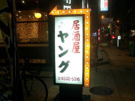 大阪01.JPG