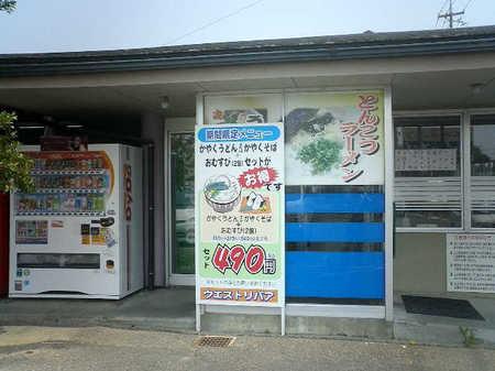 山陽小野田a.JPG
