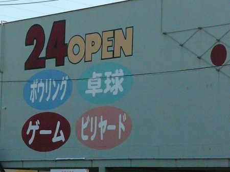 岡山ヤング04.JPG