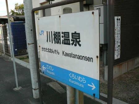 川棚温泉a.JPG