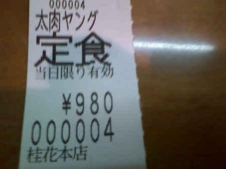 桂花本店10.JPG