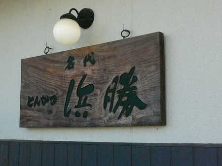浜勝03.JPG