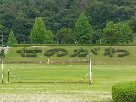 瀬野川公園.JPG