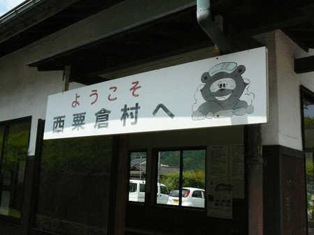 西粟倉a.JPG