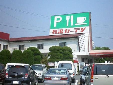 長沢10.JPG