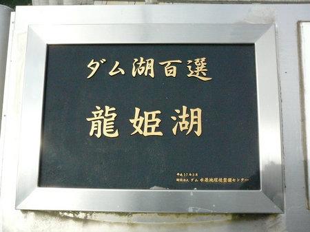 龍姫湖.JPG