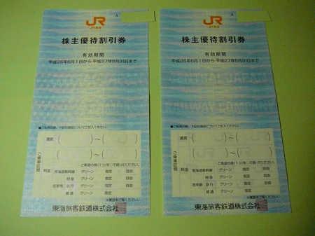 JR東海_a.JPG